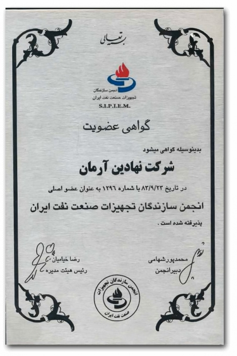 عضو اصلی انجمن سازندگان تجهیزات صنعت نفت ایران 1383