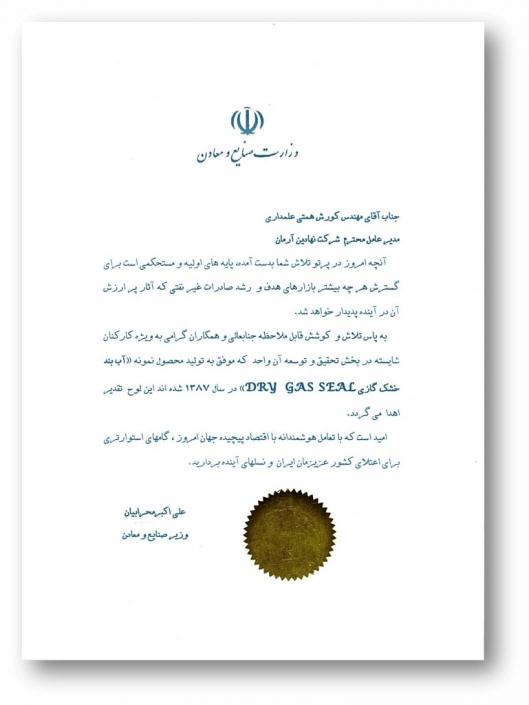 محصول نمونه سال 1387 وزارت صنایع و معادن
