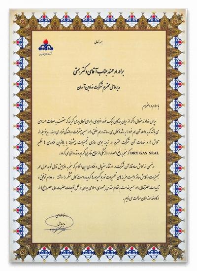دریافت تاییدیه از شرکت انتقال گاز ایران